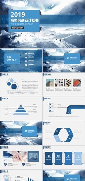 蓝色商务风商业融资投资创业融资商业计划书融资方案商业通用PPT模板