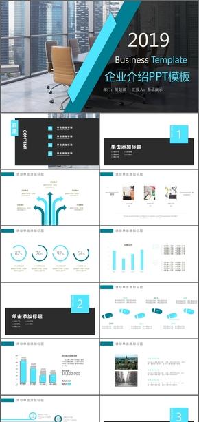 简约商务汇报企业宣传 企业文化 公司介绍 企业介绍PPT模板