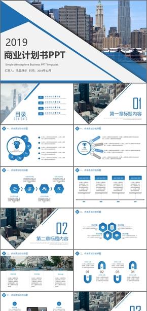 蓝色简约商业创业融资创业计划书商业融资创业投资商业策划商业计划书融资计划书PPT
