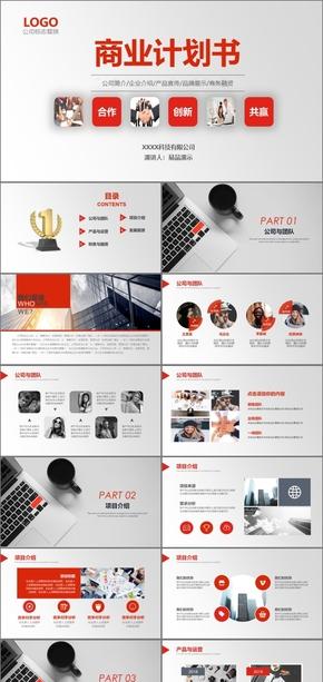 稳重红色高端商业计划书商业创业融资商业计划书PPT模板商业计划书互联网商业