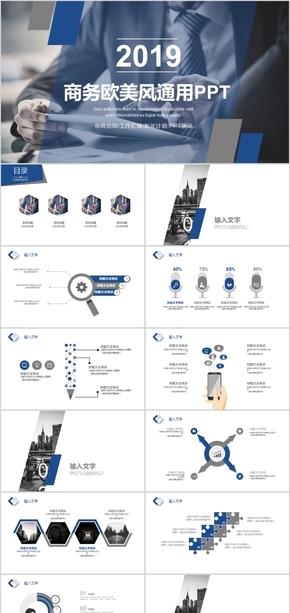 蓝色商务欧美风工作报告商务汇报新年工作计划年中年终工作总结工作汇报述职报告ppt模板