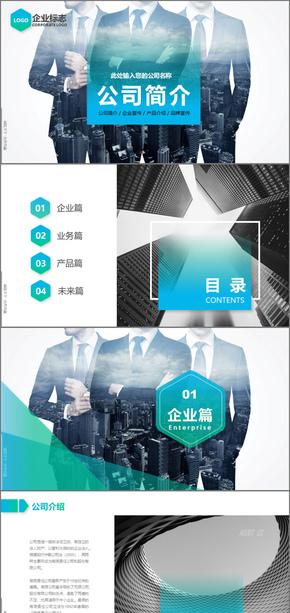 高端商务大气公司简介企业宣传产品介绍品牌宣传PPT