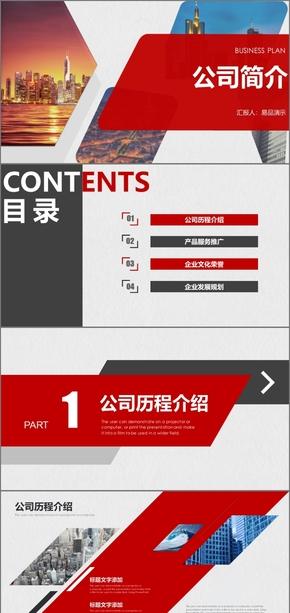 企业宣传 企业文化 公司介绍 企业介绍 产品宣传