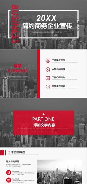 简约杂志风商务宣传企业文化 公司宣传简介 企业宣传 企业文化 公司介绍 企业介绍PPT模板