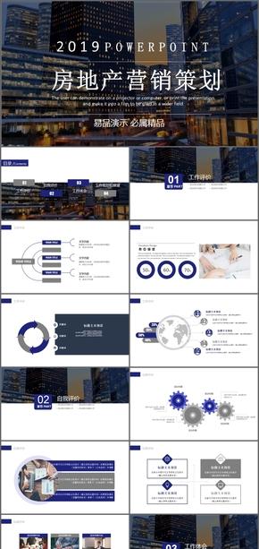 创业融资计划书房地产建筑行业营销策划工作汇报工作计划PPT模板