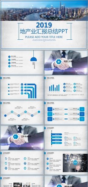 蓝色简约地产业商务汇报年终总结工作汇报项目推广模板