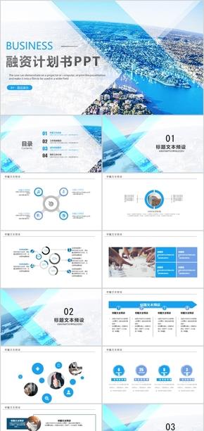蓝色高端商业创业融资创业计划书商业融资创业投资商业策划商业计划书融资计划书PPT