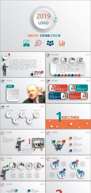微立体商务工作汇报工作总结工作计划 工作总结 企业计划 企业汇报 工作汇报 总结汇报