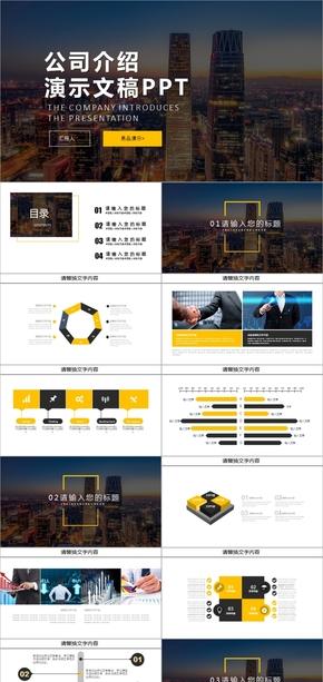 高端大气商务风公司介绍企业介绍公司简介产品宣传PPT模板