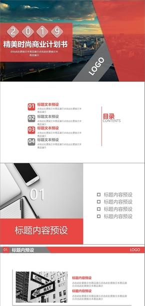 红色简约风商业创业融资商业计划书PPT模板商业计划书互联网商业计划书PPT模板