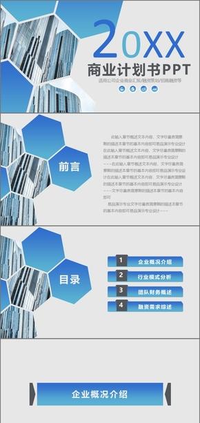 蓝色扁平化大气商业计划书商业创业融资商业计划书PPT模板商业计划书互联网商业