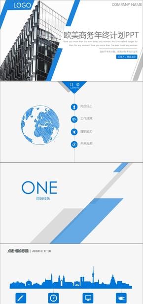 蓝色欧美商务风年终汇报年终总结年终计划 总结计划商业计划书