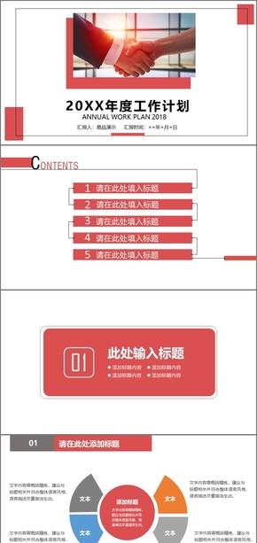 红色大气简约商务工作计划 工作总结 工作汇报 工作计划总结 年度工作计划 2018年工作计划