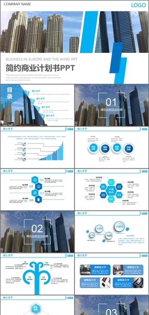 蓝色简约风商业创业融资商业计划书PPT模板商业计划书互联网商业