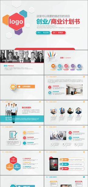 多彩商业计划书商业创业融资商业计划书PPT模板商业计划书互联网商业
