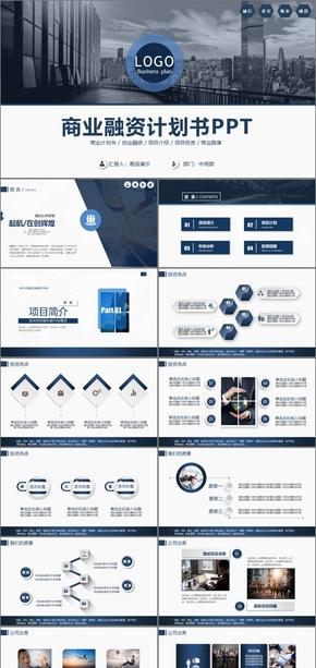 蓝色大气简约创商业计划书创业融资项目投资商业路演企业介绍动态PPT模板
