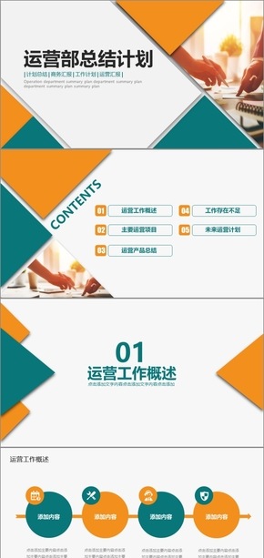 橙色商业计划书简约企业业务总结计划年度计划总结工作总结工作汇报年终总结年终汇报暨新年计划计划总结