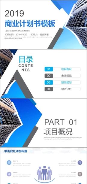 蓝色大气商业计划书商业创业融资商业计划书PPT模板商业计划书互联网商业