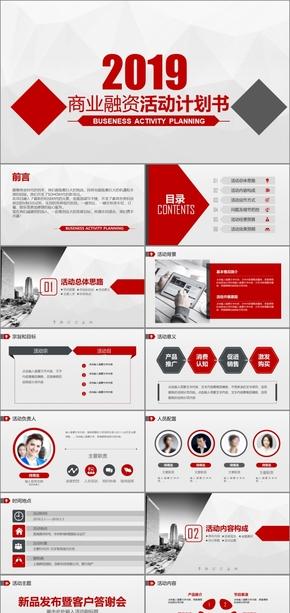 红色商业融资投资创业融资商业计划书融资方案商业活动计划书通用PPT模板
