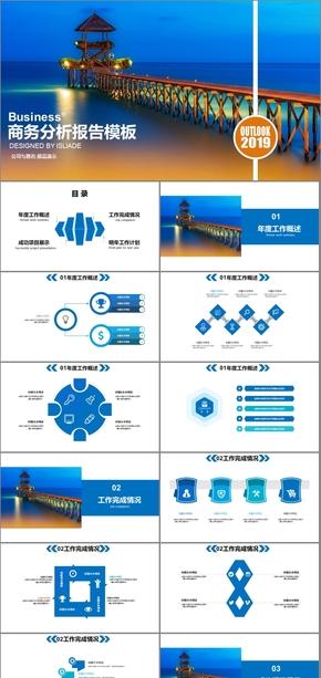 蓝色商务报告高端简约年中汇报总结报告工作计划商务演示PPT模板