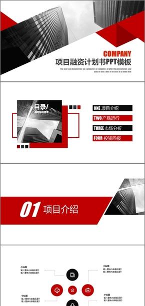 时尚大气红色通用商务项目计划书创业融资商业融资策划书商业融资计划书PPT模板