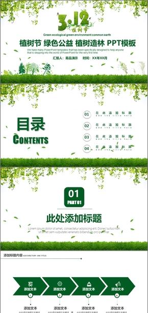 绿色清新植树节绿色公益植树造林PPT模板