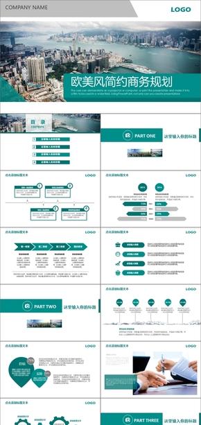 简约欧美风商务汇报总结方案商业计划书商务规划融资计划书商业策划总结PPT模板
