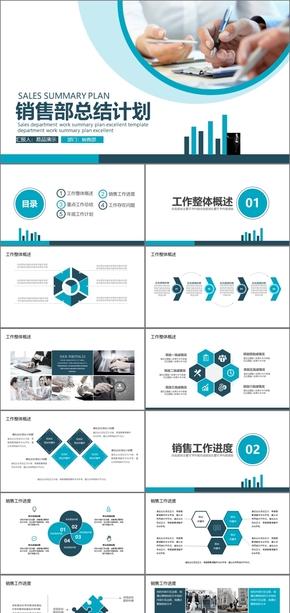 蓝色销售部总结计划商业计划书企业业务总结计划年度计划总结工作总结工作汇报年终总结年终汇报计划总结