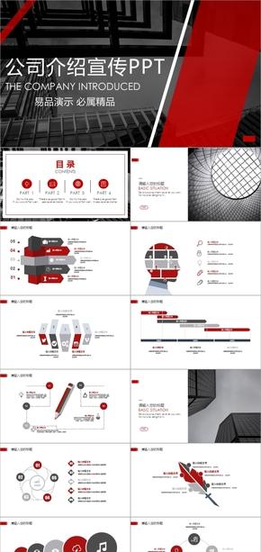 商务风企业宣传策划企业宣传画册企业简介企业介绍公司介绍产品宣传商务展示PPT通用模板