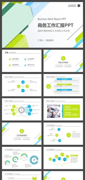 蓝绿色商务工作汇报工作总结工作计划 工作总结 商务总结 企业汇报 工作汇报 总结汇报PPT模板