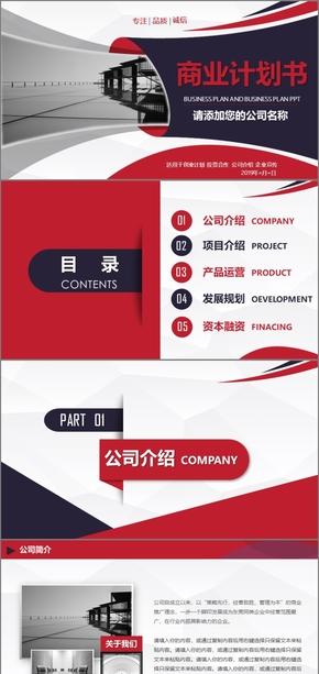 红蓝大气简约商业计划书商业创业融资商业计划书PPT模板商业计划书互联网商业