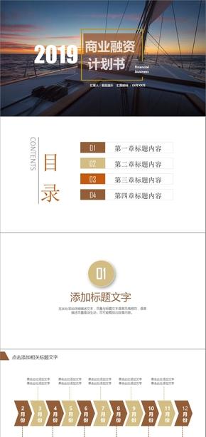 大气商务风商业融资投资创业融资商业计划书融资方案商业通用PPT模板