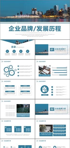 大气企业文化 公司宣传简介 企业宣传 企业文化 公司介绍 企业介绍品牌发展历程PPT模板