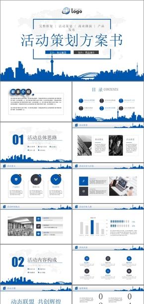 蓝色商务活动策划商业项目策划书活动策划大小型活动策划方案商业路演产品发布ppt模版