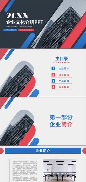 蓝色商务风高端大气企业文化 公司宣传简介 企业宣传 企业文化 公司介绍 企业介绍PPT模板