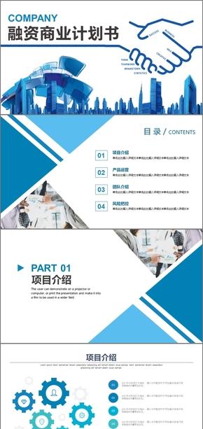 蓝色大气创业商业计划书商业创业融资商业计划书PPT模板商业计划书互联网商业