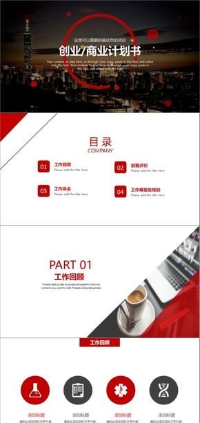 红色大气高端商业创业融资商业计划书PPT模板商业计划书互联网商业