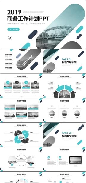 蓝色扁平化商务工作计划 工作总结 工作汇报 工作计划总结 年度工作计划PPT模板