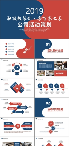 活动策划商业项目策划书活动策划大小型活动策划方案公司活动策划动态PPT