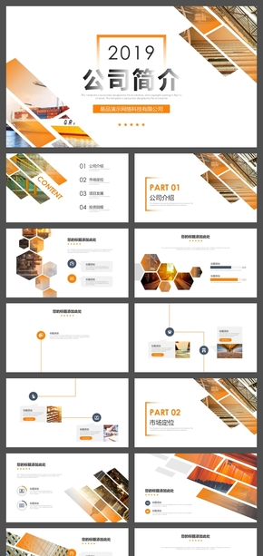 橙色大气金融商务企业介绍公司介绍企业简介公司简介企业宣传公司推广PPT模板