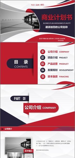 红色简约商务风商业计划书商业创业融资商业计划书PPT模板商业计划书互联网商业