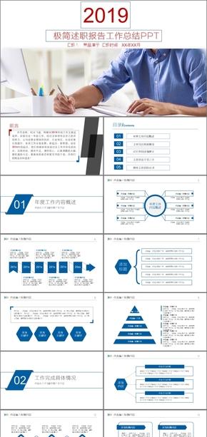 蓝色商务工作总结报告年终总结工作汇报工作总结工作计划述职报告工作总结