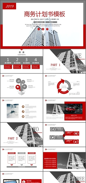 红灰色商务动态模板计划总结模板通用商务模板架构完整商务汇报模板展示模板欧美风格商务模板计划书