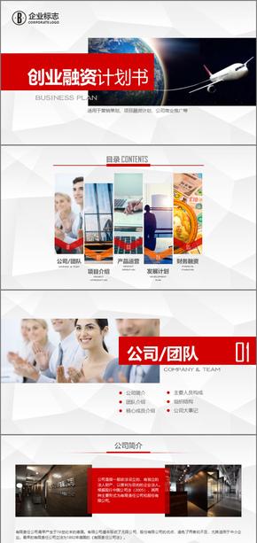 红色商业计划书商业创业融资商业计划书PPT模板商业计划书互联网商业