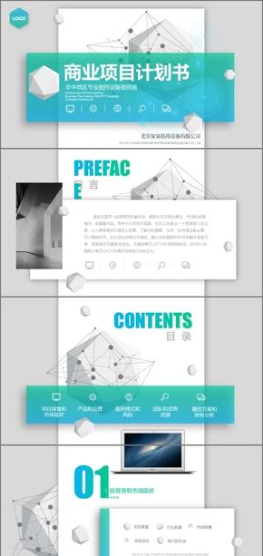 创意多边形商业计划书商业创业融资商业计划书PPT模板商业计划书互联网商业