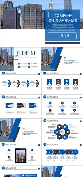 策划方案商业计划书创业融资招商引资营销方案等通用PPT模板