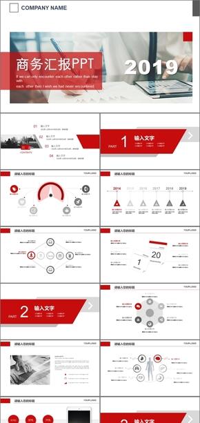 红色商务风简约工作汇报年终工作汇报商务工作计划年终总结商务汇报工作汇报PPT模板