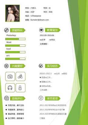 简约大气绿色ppt简历模板个人求职简历模板