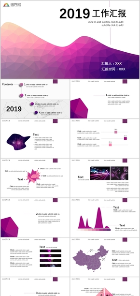 2019紫色渐变欧美风简约风商业高端企业多用工作汇报PPT模板