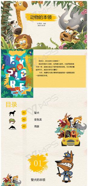 多彩動物卡通風小學幼兒探究課演講課件PPT模板
